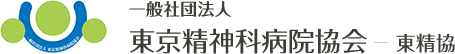 東京精神科病院協会ー東精協